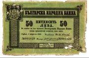50 Leva Zlato -  obverse
