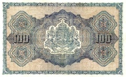 100 Leva Zlatni – reverse