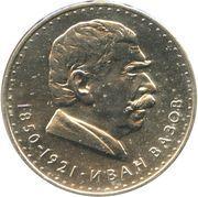 5 Leva (Ivan Vazov) – reverse
