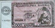 5000 Hrona (Planetarna banka, Neochron 21, Chaplin, uniface) – obverse