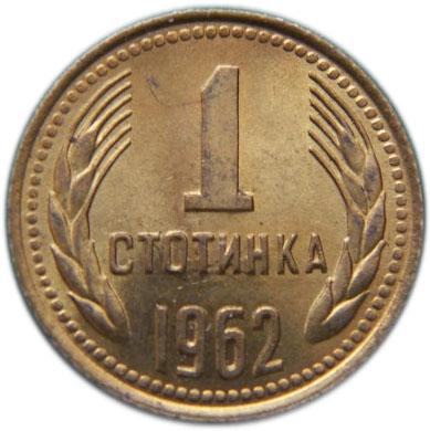BULGARIA 1 stotinka 1970 KM# 46 UNC Bronze coin