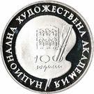 500 Leva (National Art Academy) – reverse