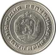 20 Stotinki (2nd Coat of Arms) -  obverse