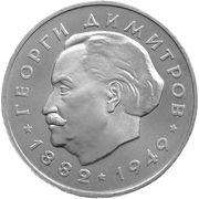 5 Leva (Georgi Dimitrov) – reverse