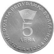 5 Leva (Georgi Dimitrov) – obverse