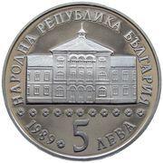 5 Leva (Vasil Aprilov) – obverse