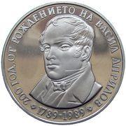 5 Leva (Vasil Aprilov) – reverse
