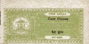 4 Annas (WWII Cash Coupon) – obverse