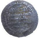 Dirham - Baha' al-Dawla Abu Nasr (Shiraz mint) – obverse