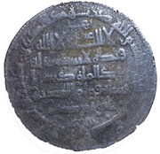 Dirham - Baha' al-Dawla Abu Nasr - 988-1012 AD (Shiraz mint) – obverse