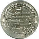 Dirham - Amir 'Adud al-Dawla (Shiraz mint) – reverse