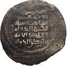 Dirham - Khusrafiruz b. Rukn al-dawla (vassal of Fakhr al-Dawla - Amul mint) – reverse