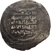 Dirham - Khusrafiruz b. Rukn al-dawla -984-995 AD (vassal of Fakhr al-Dawla - Amul mint) – reverse