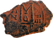 40 Nummi - Heraclius (Thessalonica) – reverse