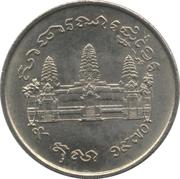 1 Riel (FAO) (Khmer Republic) – obverse