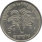 1 Riel (FAO) (Khmer Republic) – reverse