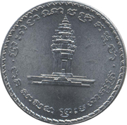 50 Riels - Norodom Sihanouk -  obverse