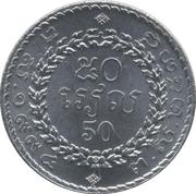 50 Riels - Norodom Sihanouk -  reverse
