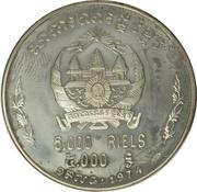 5000 Riels (Khmer Republic) – reverse