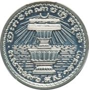 20 Centimes - Norodom Sihanouk (Piefort Essai) – obverse
