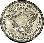 1 Tical - Norodom I (Pattern) – obverse