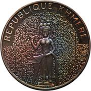 10 000 Riels (Khmer Republic) – obverse