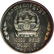 10 000 Riels (Khmer Republic) – reverse