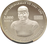 3000 Riels (Voyages of Zheng He - Ship) – obverse