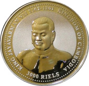 3000 Riels (Year of the Dog) – obverse