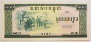 100 Riels (Democratic Kampuchea) -  obverse