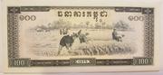 100 Riels (Democratic Kampuchea) -  reverse