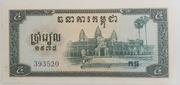 5 Riels (Democratic Kampuchea) -  obverse