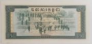 5 Riels (Democratic Kampuchea) -  reverse
