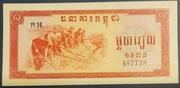 1 Riel (Democratic Kampuchea) – obverse