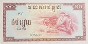 10 Riels (Democratic Kampuchea) – obverse