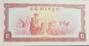 10 Riels (Democratic Kampuchea) – reverse