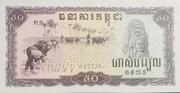 50 Riels (Democratic Kampuchea) – obverse