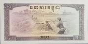 50 Riels (Democratic Kampuchea) – reverse