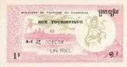 1 Riel (Bon Turistique) -  obverse