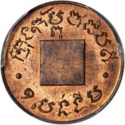 1 Centime - Norodom I (Pattern) – obverse