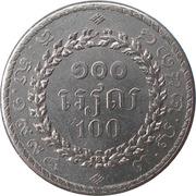 100 Riels - Norodom Sihanouk -  reverse