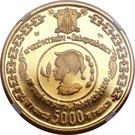5000 Francs (Independence) – reverse