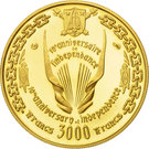 3000 Francs (10th Anniversary of Independence) – reverse