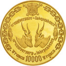 10 000 Francs (10th Anniversary of Independence) – reverse