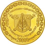 20 000 Francs (10th Anniversary of Independence) – reverse