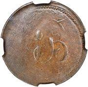 ½ Penny (Imitation Nova Scotia - Warehouse / Script Initials) – reverse