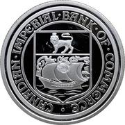 1 oz Silver (CIBC 150th Anniversary) – obverse