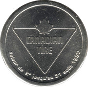 2 Dollars - Canadian Tire (20e anniversaire des Jeux du Québec) – reverse