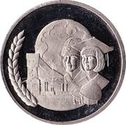 Sherritt Mint Medallion – obverse