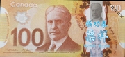 100 Dollars (Movie money) – obverse